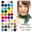 【P5倍!】スカーフ シルク100% 39色 SSサイズ:6...