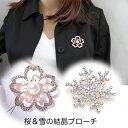 【P5倍!】ブローチ アクセサリー 雪の結晶・さくら・桜 ジルコニア パール ホワイト ピンク 上品 ...
