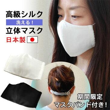 【P5倍!】高級シルクマスク 在庫あり 日本製 洗えるマスク 布マスク ガーゼ 生地 布