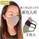 【P5倍!】冷感マスク マスク 冷感 日本製 接触冷感 2枚入 即納 夏用マスク ピッタマスク スモール 夏マスク 冷感マスク 洗える ひんやり 夏 布マスク 肌にやさしい 洗えるマスク UVカット 紫外線カット プレゼント ギフト 小さめ キッズ