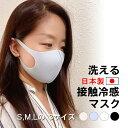 【P5倍!】マスク 冷感 日本製 接触冷感 1枚入 即納 夏用マスク ピッタマスク 夏マスク 冷感マスク 洗える ひんやり 子供用 小学生 夏 布マスク 肌にやさしい 洗えるマスク UVカット 紫外線カット プレゼント ギフト