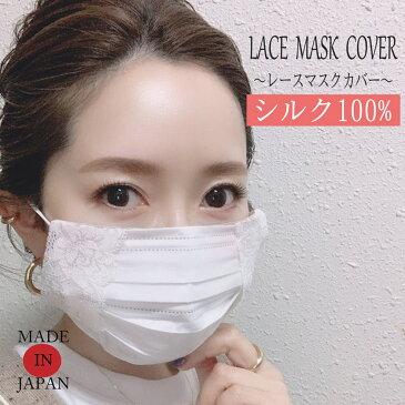 【P5倍!】マスクカバー おしゃれ レース 不織布レースマスクカバー 日本製 母の日ギフト シルクマスク レースマスク レース 肌荒れ防止 ひんやり 美肌 高機能 3D立体 肌にやさしいシルク 保湿 敏感肌 洗えるマスク 布マスク シルク 絹 ギフト