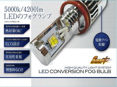 ファッション性実用性を両方兼備えた LEDフォグバルブ 【限定5000Kモデル!!】【5000Kモデル...
