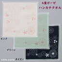 【プチギフト】【タオル】ハンカチタオル ミニ ガーゼ 4重 マーガレット刺繍