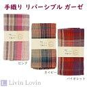 【ガーゼ】【てぬぐい】フェイスタオル 手織り リバーシブル ガーゼ手拭 オーバーチェック