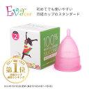 【 月経カップ 】エヴァカップ(EvaCup)初めてでも使いやすい月経カップ コットンポーチ付き 正規品 / 生理カップ 快適 生理用品 衛生用品 シリコン