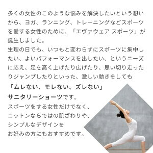 【超吸収型サニタリーショーツ】エヴァウェアスポーツ(EvaWearSport)スポーツをする女性のための吸収する生理用ショーツナプキン
