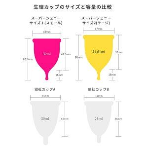 【月経カップ】スーパージェニー(SuperJennie)容量たっぷりスーパーソフトな生理カップコットンポーチ付き