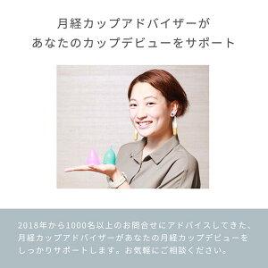 【月経カップ】スーパージェニー(SuperJennie)容量たっぷりスーパーソフトな月経カップコットンポーチ付き