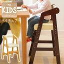 キッズチェア ハイチェア 木製 こども用ダイニングチェア 椅子 いす 腰掛 ジュニア キッズ 通販 『キッズ ハイチェア 【na-KIDS】KDC-2442』 【送料無料】※代引手配できません【北海道1000円・沖縄・離島は別途運賃かかります】