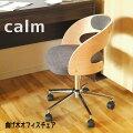 オフィスチェアパソコンチェアデスクチェア『曲げ木オフィスチェア【カーム】』椅子いすチェアワークチェアデスクチェアパソコンチェアオフィスチェア【送料無料】※代引手配できません【北海道800円・沖縄・離島は別途運賃かかります】