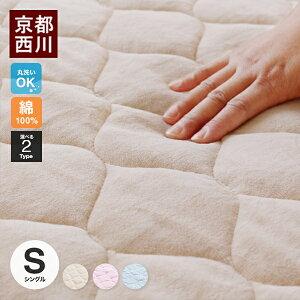 京都西川・綿100%綿やわらか敷きパットシーツシングルサイズ【送料無料】