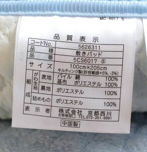 京都西川綿100%汗吸収タオル地敷きパッドシーツシングルサイズ【あす楽】