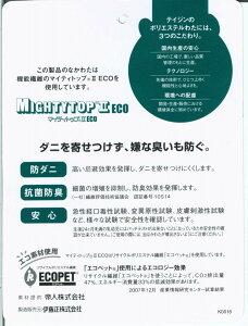 【テイジン】綿100%タオル地敷きパッド(シングル)抗菌/防臭/防ダニパイルシーツ