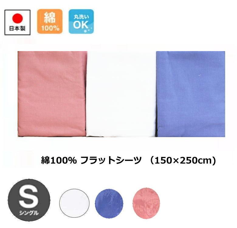 【エントリーでポイント5倍1/1601:59まで】日本製・綿100%フラットシーツ【あす楽】