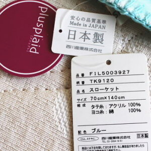 ハーフ毛布東京西川綿アクリルなめらかケット日本製(140×70cm)【送料無料】あす楽