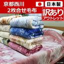 西川 毛布 日本製衿付き2枚合せ/京都西川 ローズ毛布(シングルサイズ) 訳あり アウトレッド