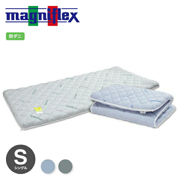 マニフレックス イタリアンフトン2 シングル 今ご使用の敷布団 の代わりに