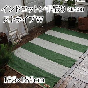 インドコットン手織りストライプワイド(CR300)185×185cm【送料無料】