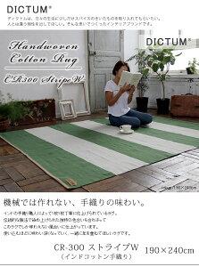 インドコットン手織りストライプワイド(CR300)190×240cm【送料無料】