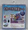 洗える除湿シート 吸湿センサー付セミダブルサイズ(110×180cm)あす楽