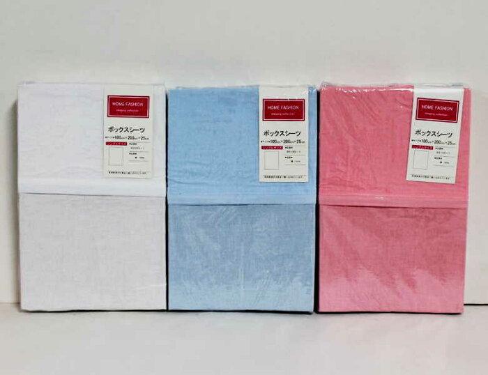 ボックスシーツ 綿100%シングルサイズ ベーシックカラーベッドマットレス/マット用(高さ25cm)