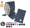 防災ずきん専用カバー付 日本製(小学生から大人まで)Lサイズ 防災クッション(約30×46cm)あす楽 1