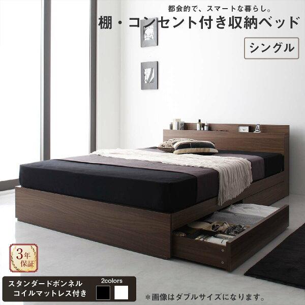 ロングセラー人気ベッドベッドフレームマットレス付き収納付き木製ベッドコンセント付き収納ベッド引き出し付きベッドウォルナットブラウ