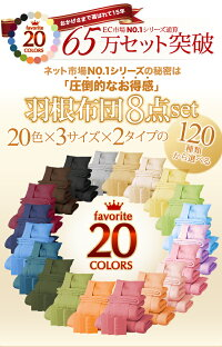 【送料無料】3年保証新20色羽根布団8点セットベッドタイプ&和タイプセミダブル8点セット