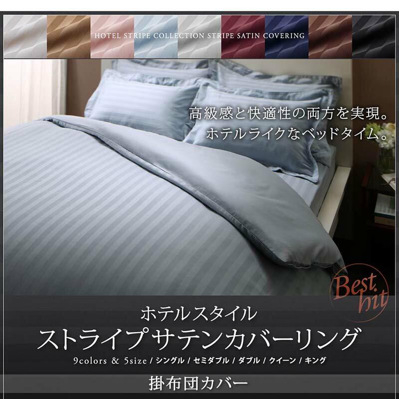9色から選べる ホテルスタイル ストライプ サテン カバーリング 掛け布団カバー ダブル
