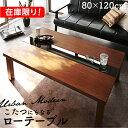 ローテーブル 120cm リビングテーブル こたつ こたつテーブル 長...