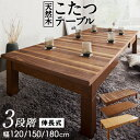 ローテーブル 伸縮 ダイニングテーブル こたつ 6人 8人