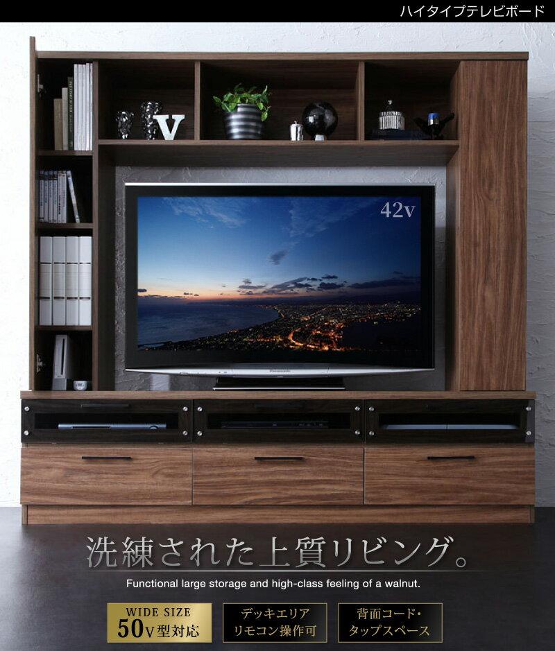 テレビ台ハイタイプリビング壁面収納50型50インチ大型テレビ収納収納付き棚引き出しブラックガラスAVラック