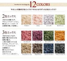 """12色×4サイズから選べるすべてミックスカラー""""もっと""""ふかふかマイクロファイバーの贅沢シャギーラグラグ190×190cm"""