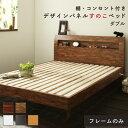 【送料無料】 ロングセラー おしゃれ デザインすのこベッド すのこ ダブル ダブルベッド ベッド下 北欧 ナチュラル モダン かわいい 木製 木製ベッド 棚付き 棚 コンセント付き コンセント 脚付き 桐 フレームのみ 並べて 並べる 2台 二台