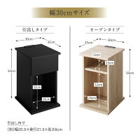 収納ソファサイドテーブルナイトテーブル引出しコンセントおしゃれウォールナット黒白ブラック20cm送料無料