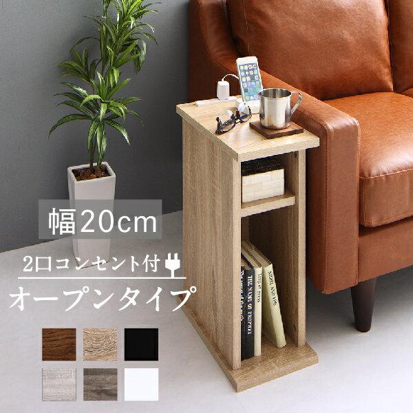 サイドテーブル コンセント ナイトテーブル ソファ ベッドサイド コンパクト スリム 2口コンセント付き オープンタイプ 幅20