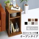サイドテーブル コンセント ナイトテーブル ソファ ベッドサイド コンパクト スリム 2口コンセント付き オープンタイプ 幅30
