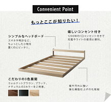 ベッド棚コンセント付きロータイプレギュラーポケットコイルマットレスセミダブル