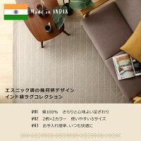 【送料無料】洗える幾何柄インド綿ボンディングラグ185×185cm