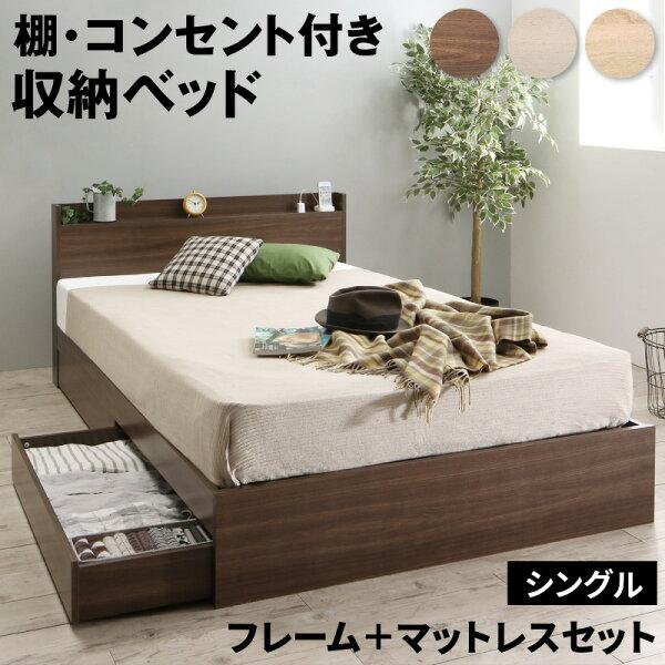 ベッドベッドフレーム定番人気カラー収納ベッドベットマットレスセットコンセント付き収納付きポケットコイル収納グレージュシャビーホワ