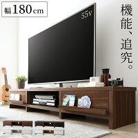 テレビ台分割ローボードテレビボード幅180高さ30