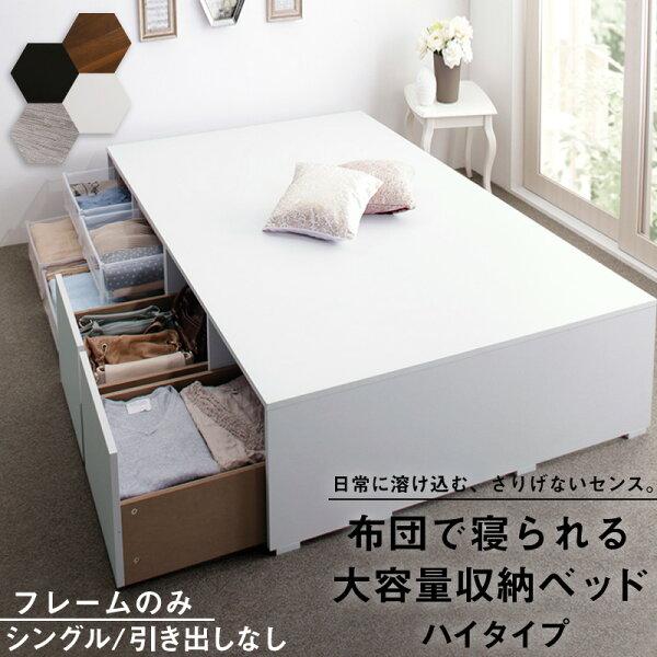 ベッドベッドフレームフィッツ木製収納ベッドコンパクト引き出しなしハイタイプフレームのみシングルベッド