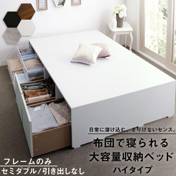 ベッドベッドフレームフィッツ木製収納ベッドコンパクト引き出しなしハイタイプフレームのみセミダブルベッド