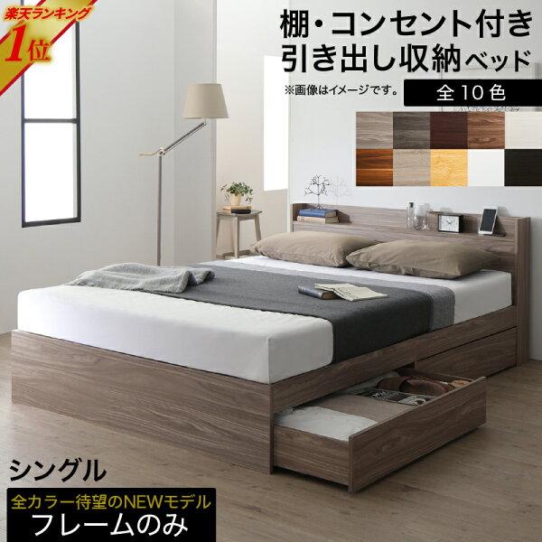 ロングセラー人気ベッドベッドフレーム収納付き木製ベッドコンセント付き収納ベッドナチュラルブラックホワイトシャビーダークブラウング