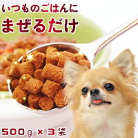 わんちゃん用サプリメント500g