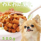 わんわん漢方 500g ドッグフード サプリメント 犬 シニア 老犬 栄養保管食 ドックフード ペットフード 無添加 アレルギー 送料無料