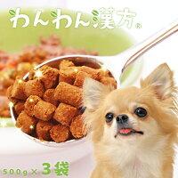 犬用漢方【わんわん漢方】500g