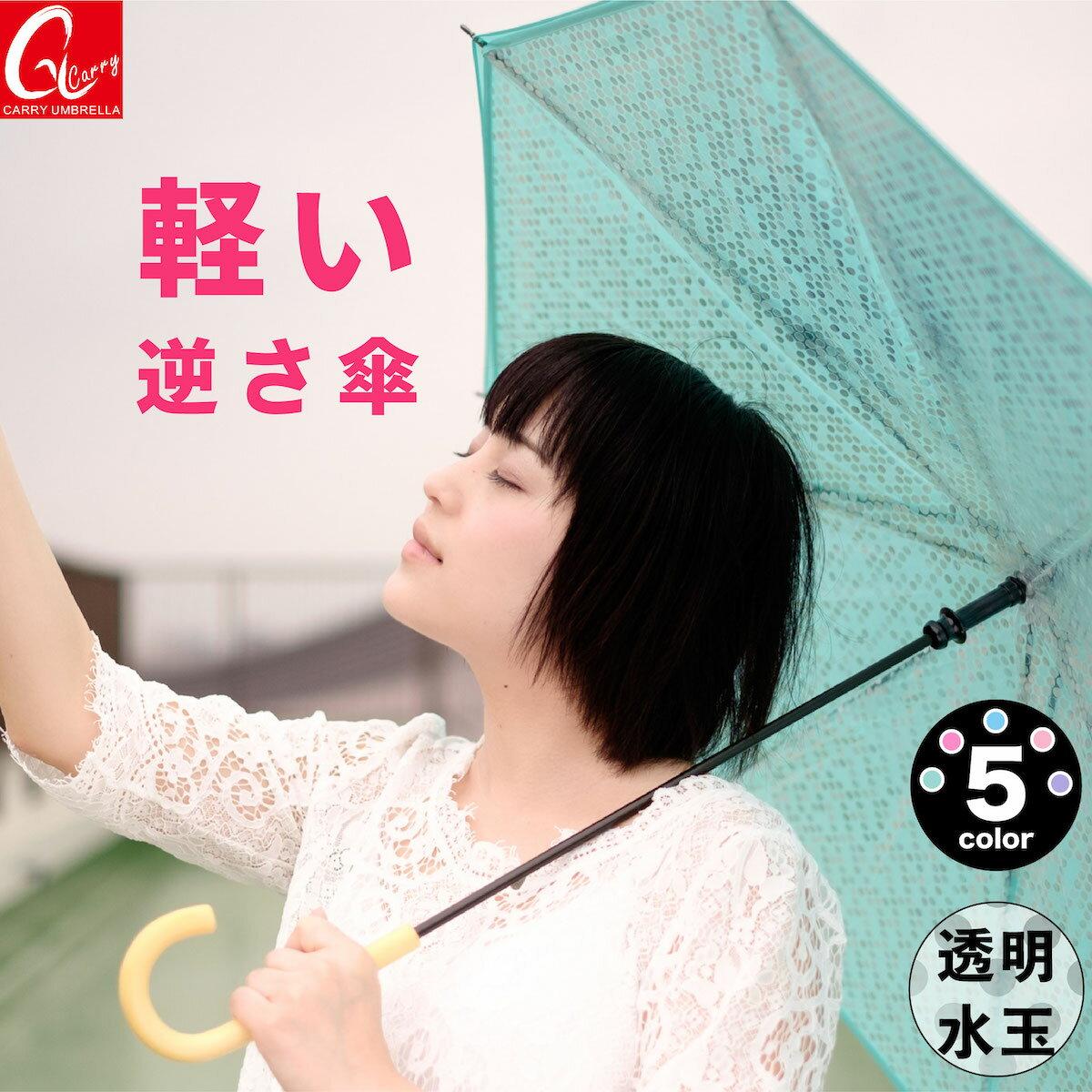 傘, レディース雨傘 CARRY saKASA Aqua UV