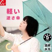【CARRYsaKASA(キャリーサカサ)AQUAModelアクアモデル】濡れない傘逆さ傘レディースさかさま傘長傘雨傘傘おしゃれファッション長傘逆さま逆折り式傘オシャレグラスファイバー骨晴雨兼用傘【ギフト対応】